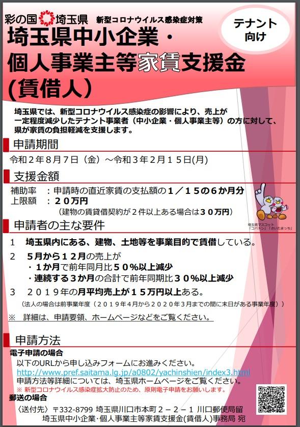 埼玉県の家賃支援金